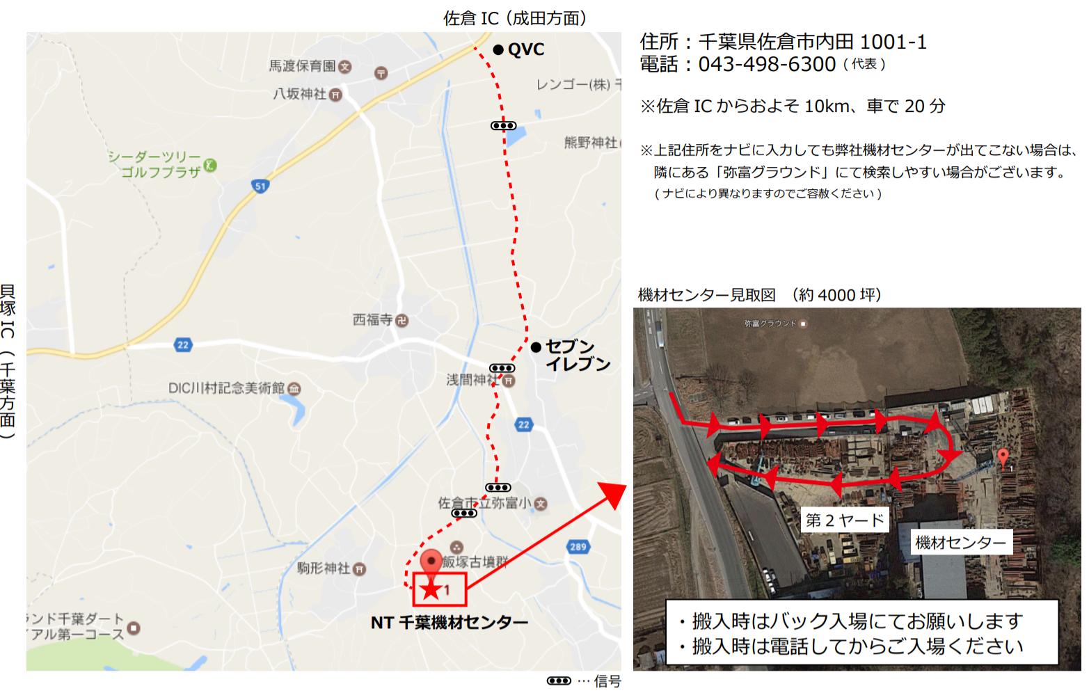 千葉機材センター地図